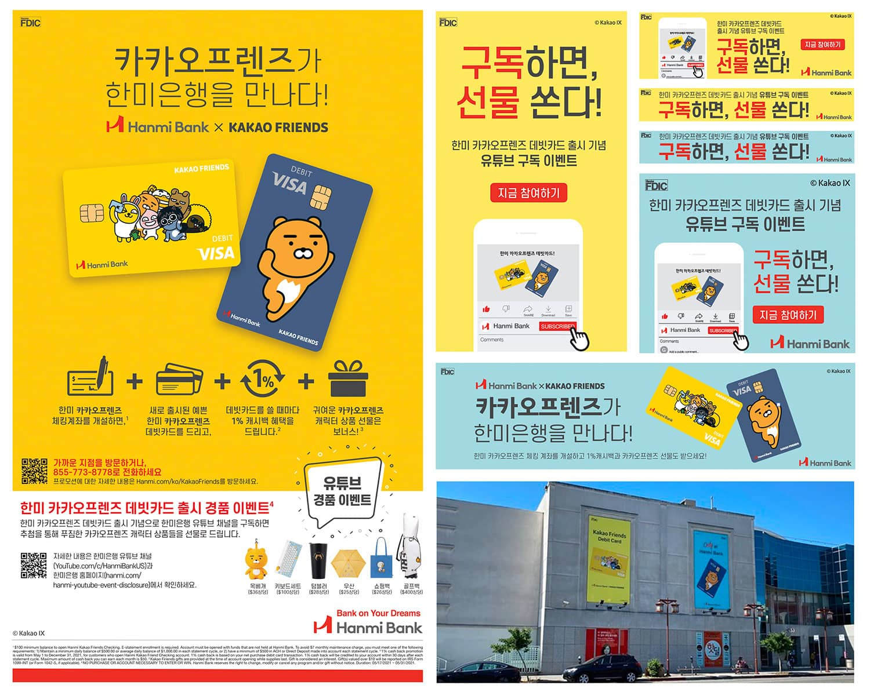 Hanmi Kakao Ads